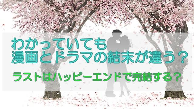 Nevertheless kdrama ending of drama & manga different?