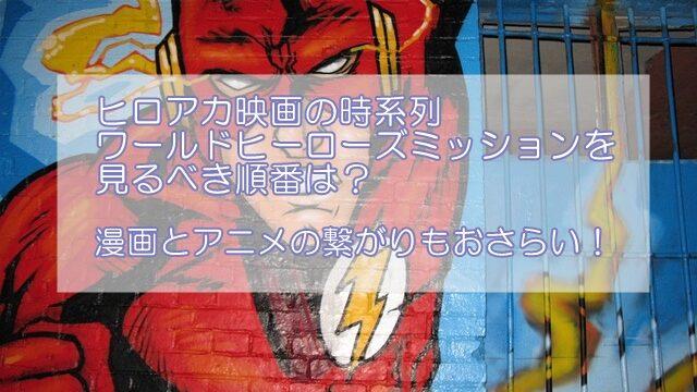 ヒロアカ映画の時系列でワールドヒーローズミッションを見る順番は?漫画とアニメの繋がりもおさらい!