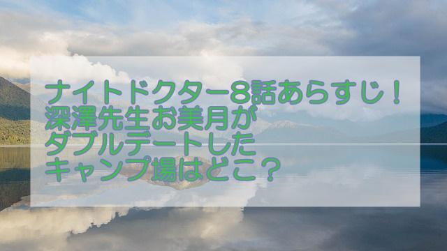 ナイトドクター8話あらすじ!深澤先生と美月がダブルデートしたキャンプ場はどこ?