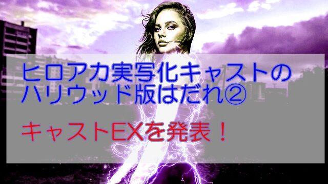 ヒロアカ実写化キャストのハリウッド版②キャストEX発表!