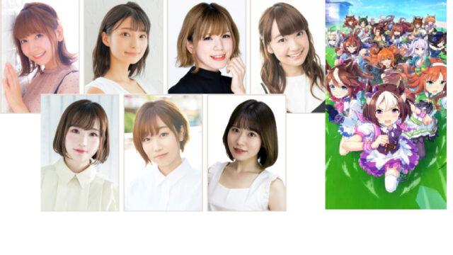 シブヤノオト出演のウマ娘メンバー声優一覧は?名前や年齢を顔画像付きで紹介!